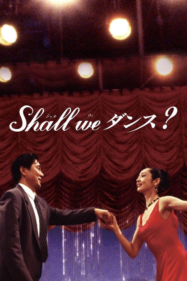 社会現象を巻き起こした90年代日本映画を代表する傑作『Shall we ダンス?』