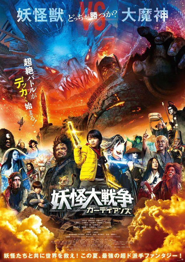 『妖怪大戦争 ガーディアンズ』は8月13日(金)より公開