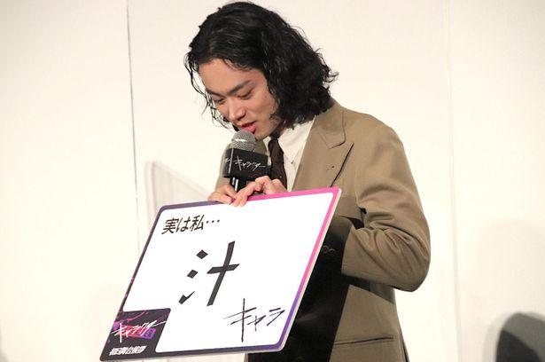 菅田将暉、実は「汁キャラ」
