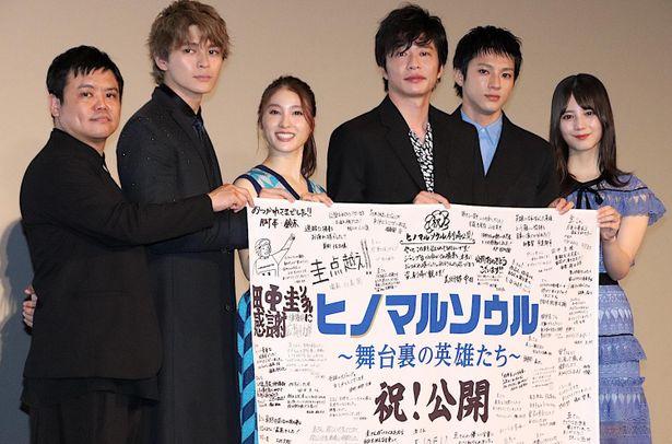 『ヒノマルソウル~舞台裏の英雄たち~』の公開記念舞台挨拶が開催された