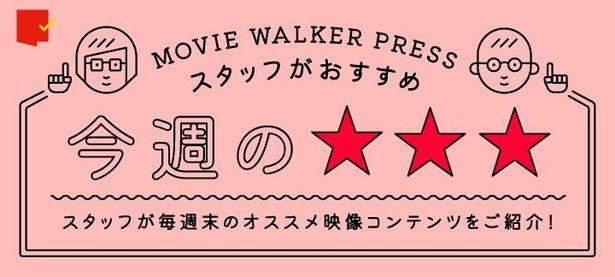 週末に観てほしい映像作品3本を、MOVIE WALKER PRESSに携わる映画ライター陣が(独断と偏見で)紹介します!