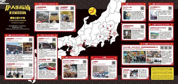 東京だけでなく、日本全国のロケ地も紹介