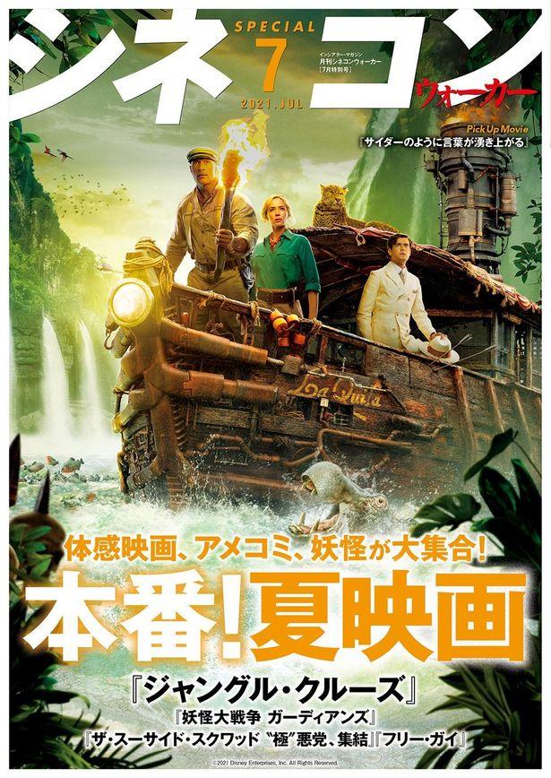 月刊シネコンウォーカー7月特別号は7月16日より配布中!