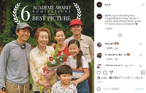 アカデミー賞6部門ノミネート、ユン・ヨジョンが助演女優賞を受賞した『ミナリ』