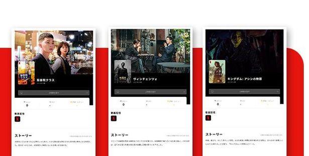 Netflixオリジナルシリーズの韓国ドラマの作品情報も掲載開始