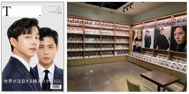 【写真を見る】「シアターカルチャーマガジンT.【ティー.】」ではコン・ユ&パク・ボゴムの日本独占写真を掲載!大阪TSUTAYA EBISUBASHIをジャック