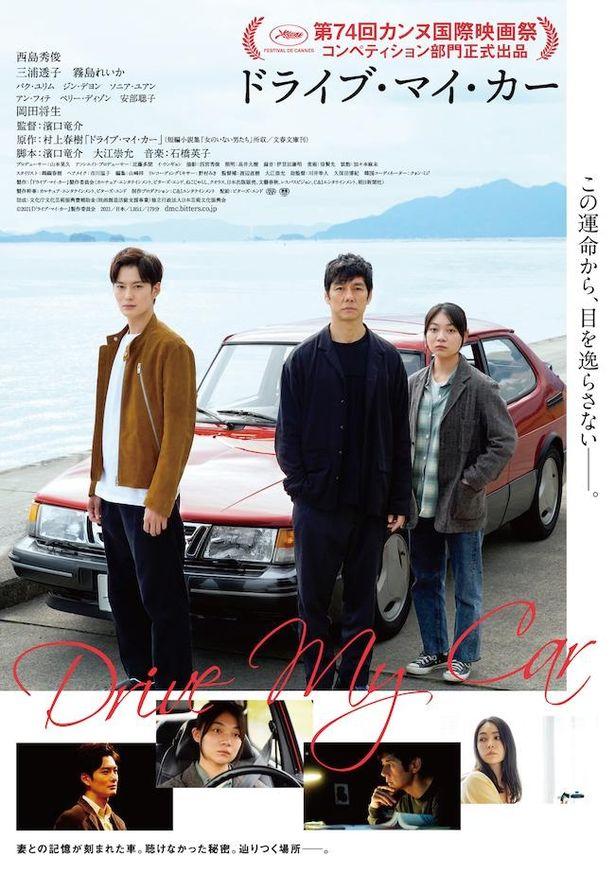 『ドライブ・マイ・カー』は8月20日(金)公開