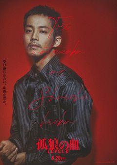 『孤狼の血 LEVEL2』は8月20日(金)公開