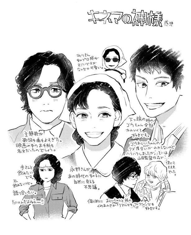 漫画家・河原和音から『キネマの神様』の特別描き下ろしイラストが到着!