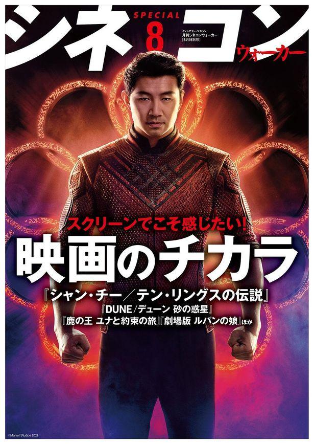 月刊シネコンウォーカー8月特別号は8月13日より配布中!