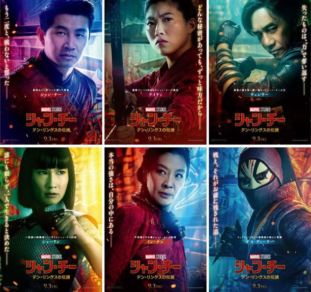 『シャン・チー/テン・リングスの伝説』は9月3日(金)公開!