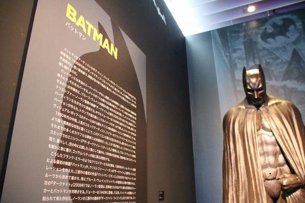 「バットマン」のエリア