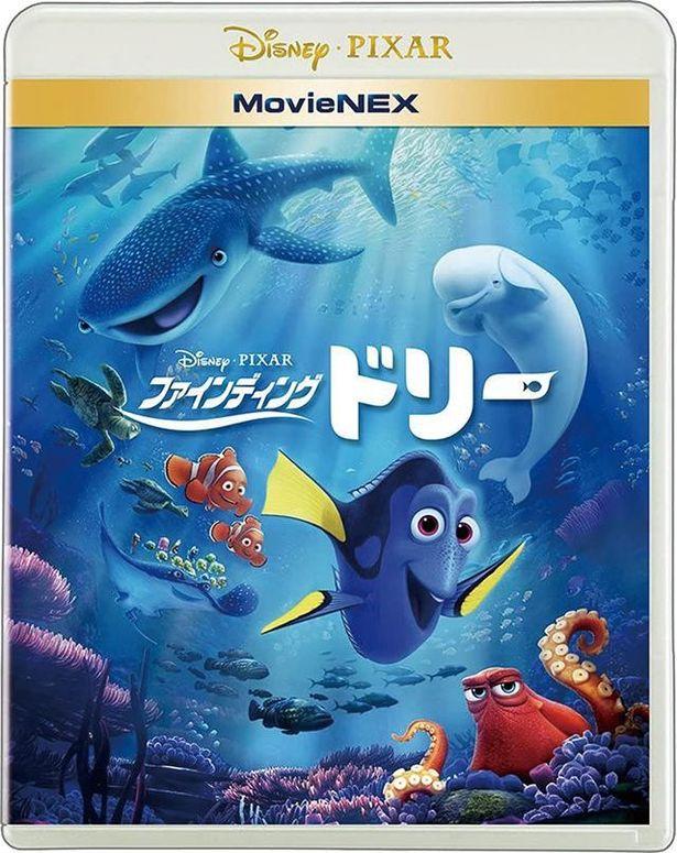 『ファインディング・ドリー』MovieNEXは発売中