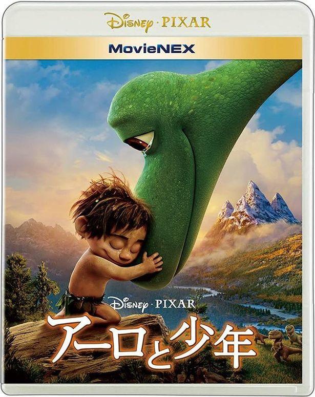 『アーロと少年』MovieNEXは発売中