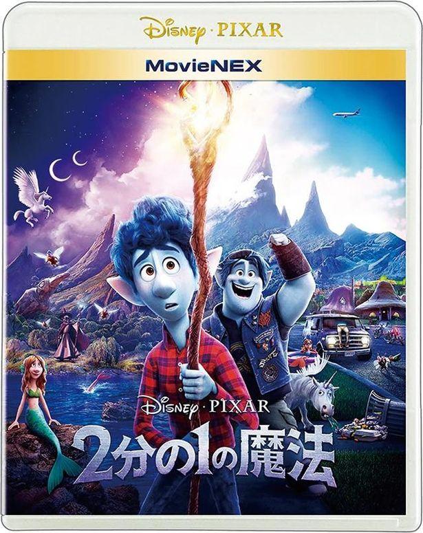 『2分の1の魔法』MovieNEXは発売中