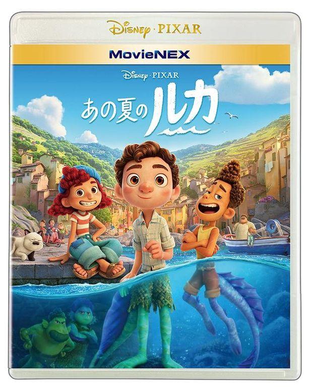 『あの夏のルカ』MovieNEXは9月1日(水)発売