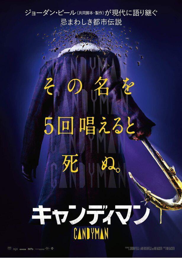 『キャンディマン』は10月15日(金)より日本公開を迎える