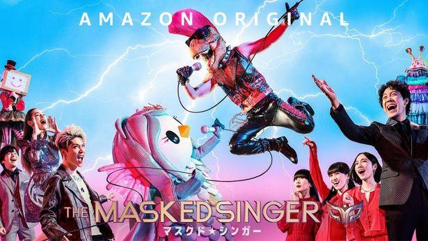 人気バラエティが日本上陸を果たした「ザ・マスクド・シンガー」は毎週金曜に新エピソードが独占配信中