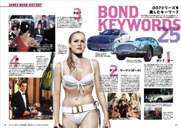 チャプター3「BOND KYEWORDS25」25作目を記念して『007』でお約束の25の用語を紹介する