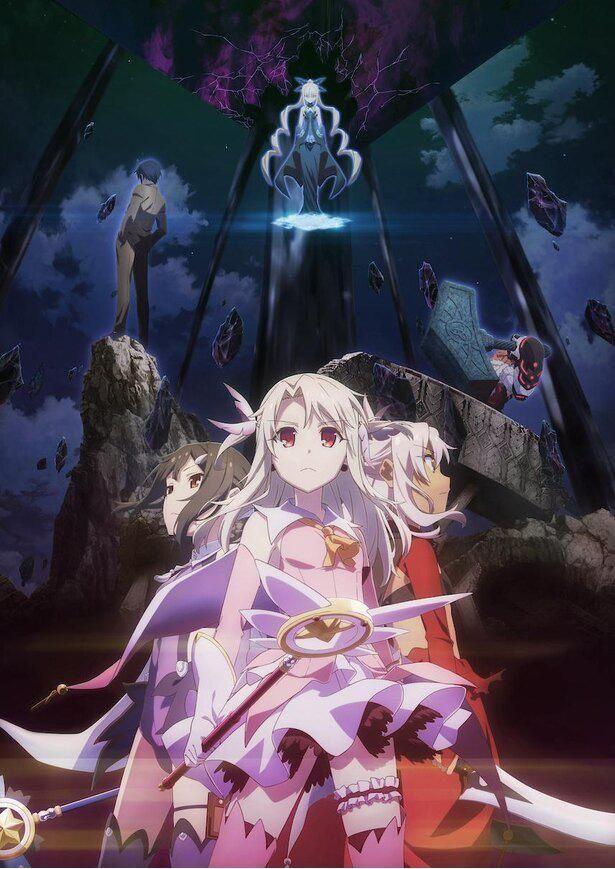 劇場版「Fate/kaleid liner プリズマ☆イリヤ licht 名前の無い少女」は公開中!