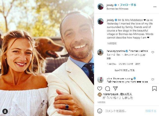 【写真を見る】キャサリン妃弟ジェームズ、幸せいっぱいの笑顔で結婚報告!