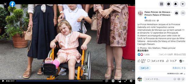 遊んでいる最中に右足を捻挫してしまったというガブリエラ公女は、ピンクのギプスを着けていた