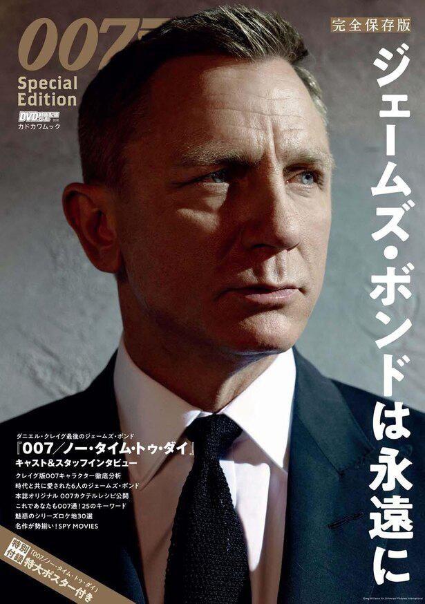 「DVD&動画配信でーた別冊 完全保存版『007 Special Edition ジェームズ・ボンドは永遠に』」は本日発売!