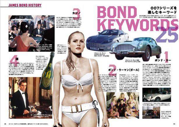 「BOND KEYWORDS25」では「007」シリーズを楽しむための25の用語を解説