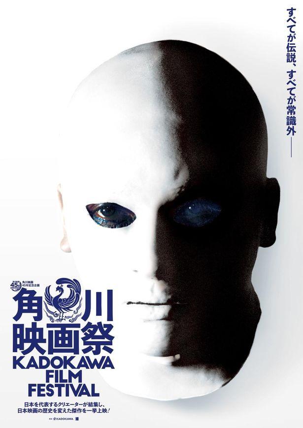 「角川映画祭」は11月19日(金)より全国順次開催!