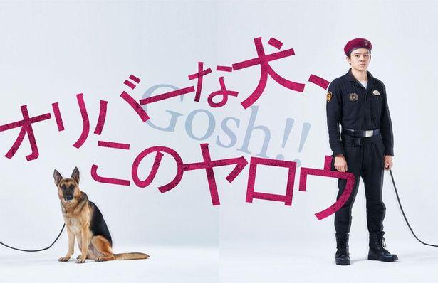「オリバーな犬、(Gosh!!)このヤロウ」は、9月17日、24日(金)、10月1日(金)の全3回で放送