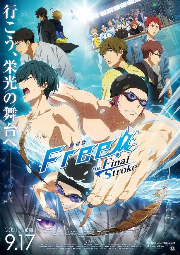 『劇場版 Free!-the Final Stroke-』前編は公開中!