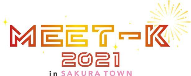 ところざわサクラタウン×」韓国コンテンツイベント「MEET-K」が開催!