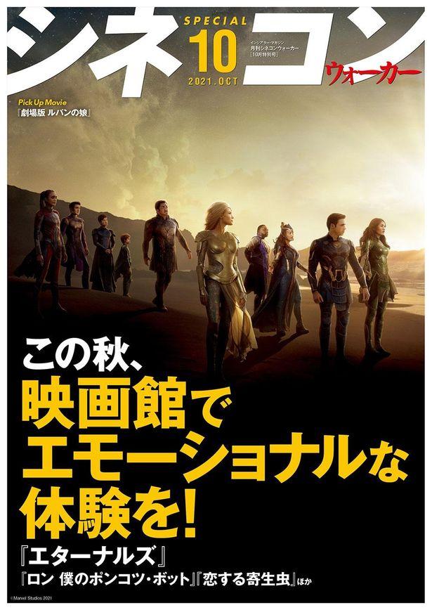 月刊シネコンウォーカー10月号は10月1日より配布中!