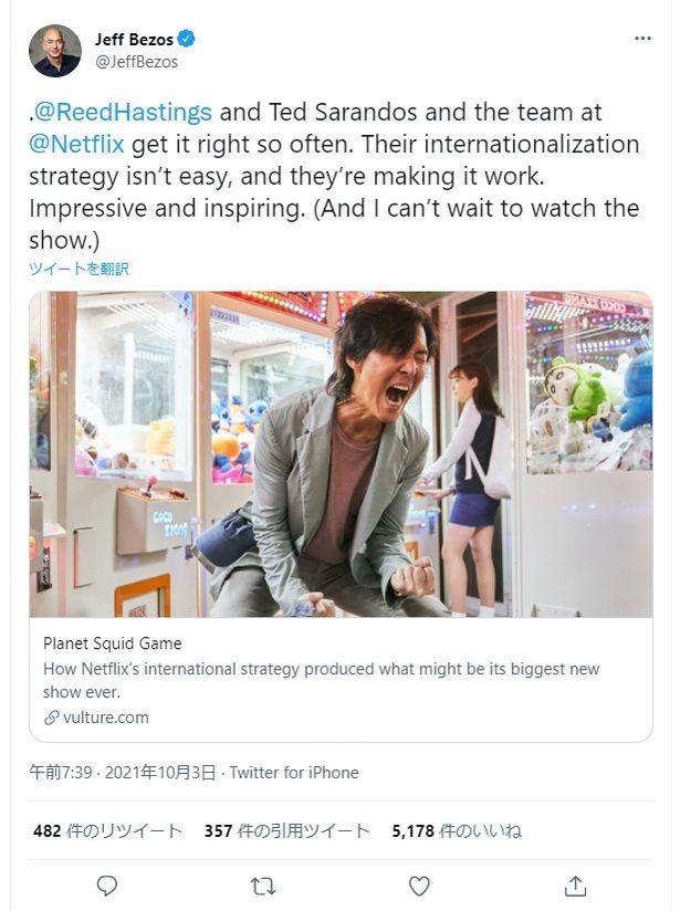 アマゾンの共同創設者、ジェフ・ベゾスはNetflixのCEO2人に祝福のツイート