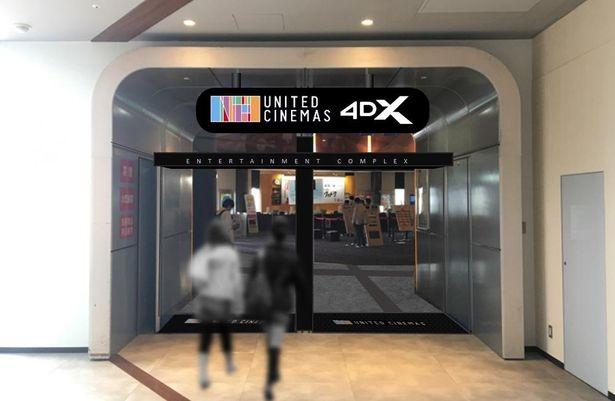 【写真を見る】臨場感たっぷりの映画体験を味わえる!4DXシアター