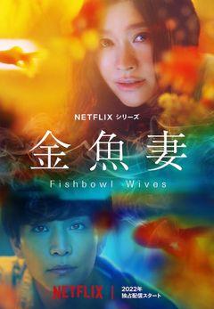 Netflixオリジナルシリーズ「金魚妻」は2022年配信