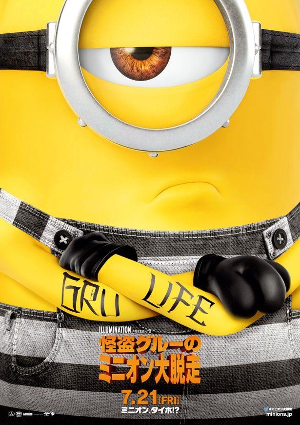 『怪盗グルーのミニオン大脱走』は7月21日(金)より公開