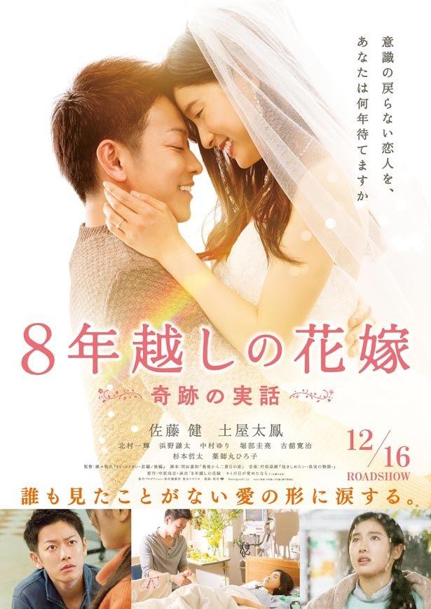 病魔に襲われるヒロインを演じる『8年越しの花嫁 奇跡の実話』(12月16日公開)