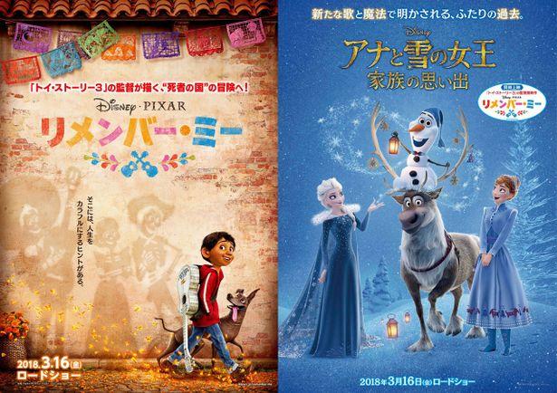 ディズニー&ピクサーの新作が一度に楽しめる夢と感動の同時上映が実現!