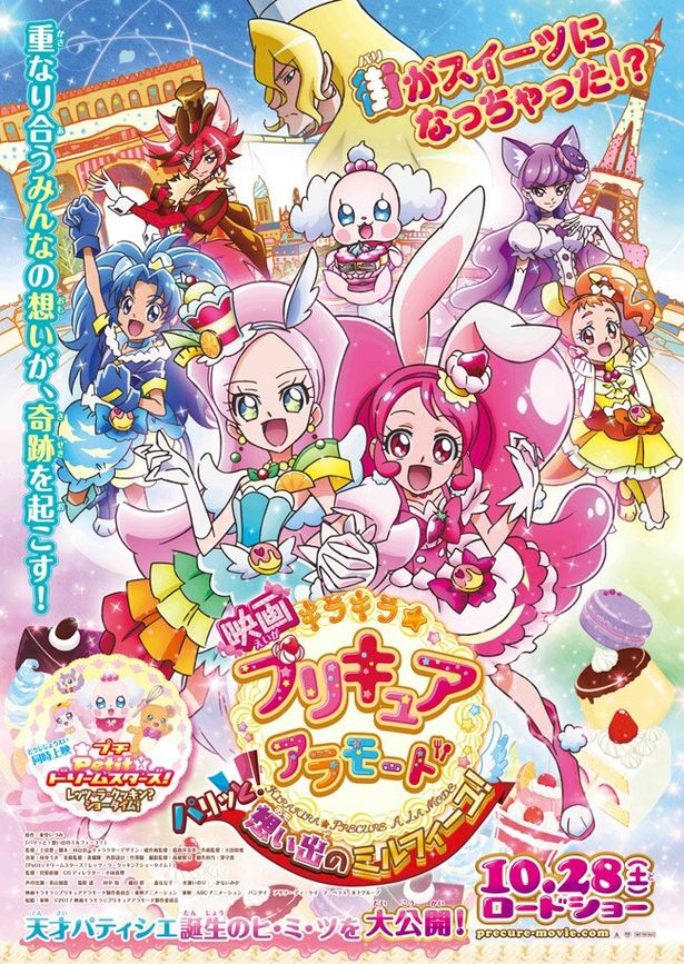 『映画キラキラ☆プリキュアアラモード パリッと!想い出のミルフィーユ!』は10月28日(土)公開