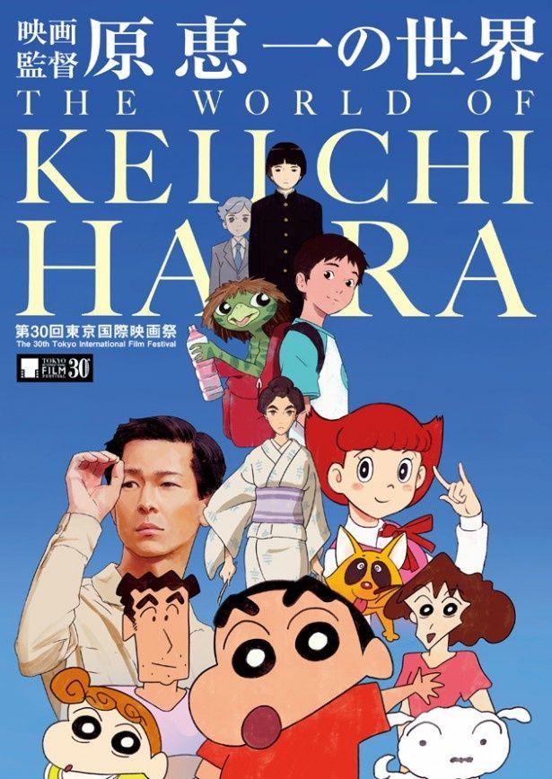 【写真を見る】原恵一作品のキャラクターが並んだ特集上映ポスター