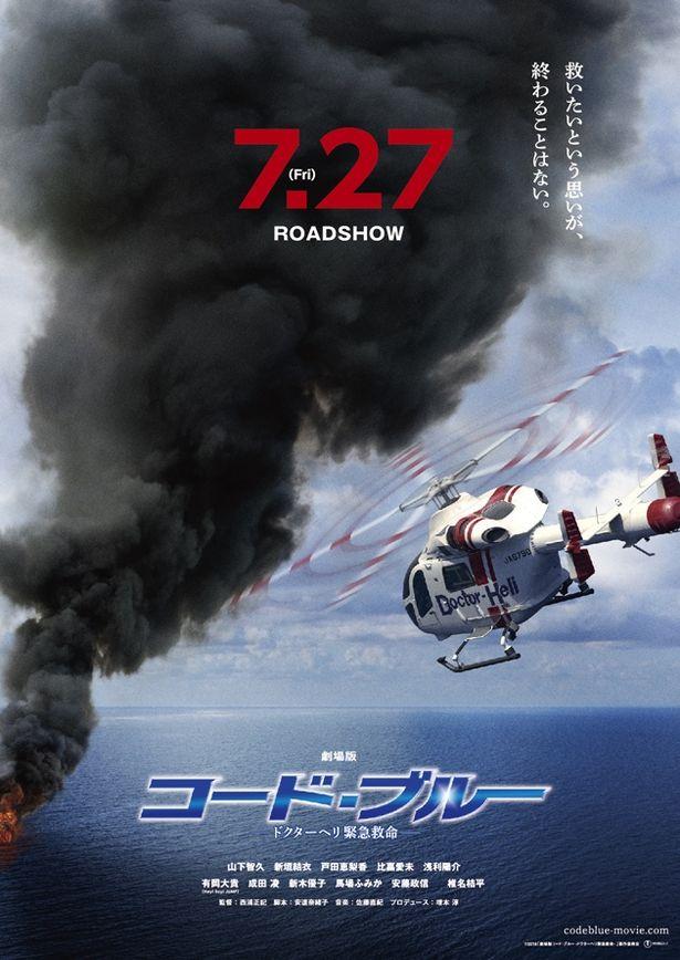 【写真を見る】ドクターヘリが災害現場へ飛ぶ!絶体絶命的状況を想起させるビジュアルも解禁