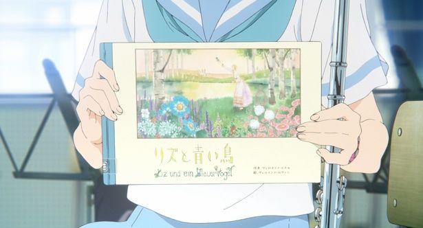 コンクール用の楽曲に童話「リズと青い鳥」が選ばれたことから物語は始まる