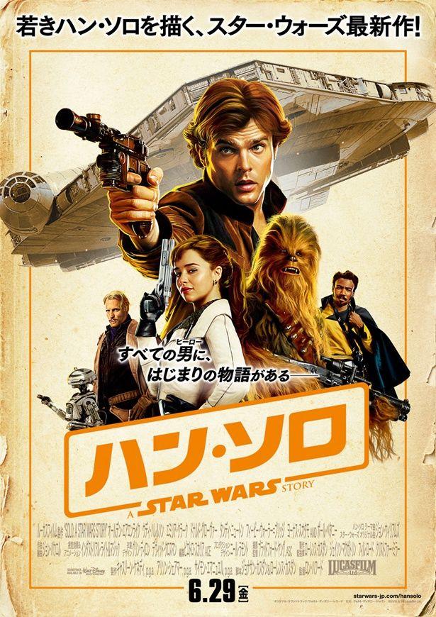 新・日本版ポスターが解禁された『ハン・ソロ/スター・ウォーズ・ストーリー』