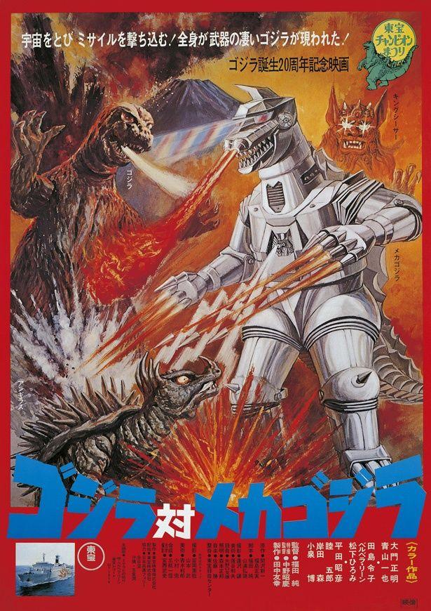 『ゴジラ対メカゴジラ』(74)のポスター