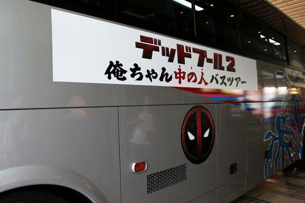 """バスには「俺ちゃん""""中の人""""バスツアー」の文字が…"""