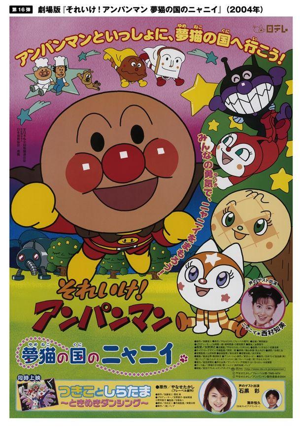 第16作『それいけ!アンパンマン 夢猫の国のニャニイ』(04)