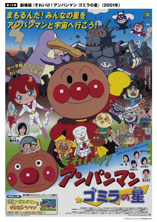 第13作『それいけ!アンパンマン ゴミラの星』(01)