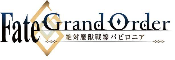 TVアニメ「Fate/Grand Order -絶対魔獣戦線バビロニア-」は2019年放送