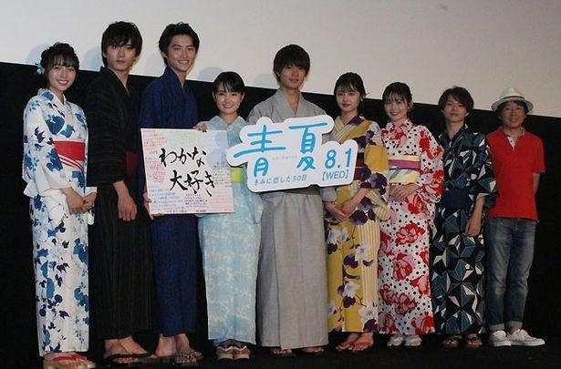 『青夏 きみに恋した30日』の前夜祭舞台挨拶に登壇したキャスト8人と古澤監督